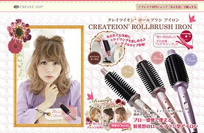 img_createion_roll_01.jpg