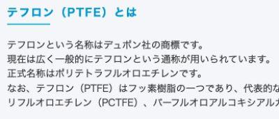 ヘアアイロンのプレート素材テフロンの名前はPTFE